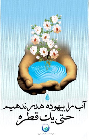 آب و فاضلاب اهواز